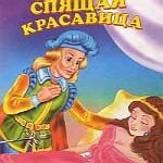 Детский сайт Аудио-сказки