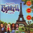 Приключения Братц в Париже(2008)