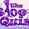 The Shoe Quiz