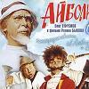Эксцентрическая музыкальная комедия по мотивам изветной сказки К. И. Чуковского. Этот яркий остроумный фильм весело и ненавязчиво рассказывает о добре и зле, о справедливости и настоящей дружбе, рассказывает не только детям, но и взрослым.