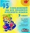 95 упражнений- правила русского языка.