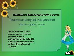 Тренажер по русскому