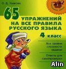 65упражнений