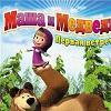 <br /> Маша и медведь(2009)